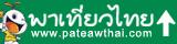 พาเที่ยวไทย