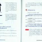 หน้าที่ 16-17
