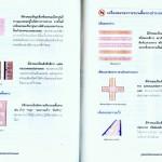 หน้าที่ 26-27