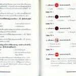 หน้าที่ 42-43