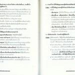 หน้าที่ 50-51