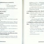 หน้าที่ 52-53