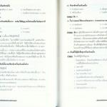 หน้าที่ 54-55