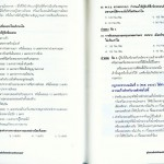 หน้าที่ 56-57