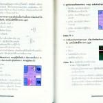 หน้าที่ 58-59