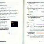 หน้าที่ 64-65
