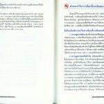 หน้าที่ 68-69