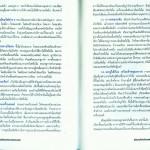 หน้าที่ 72-73