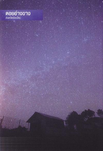 เพลิน ๆ กับท้องฟ้ายามค่ำคืน ณ 8 สถานที่ดูดาว