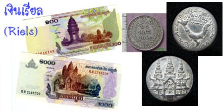 cambodia_money-
