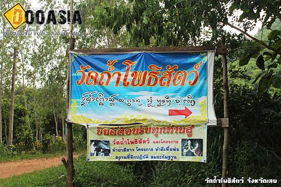 pothisut-cave (2)