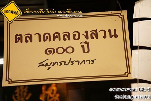 klongsuan (23)