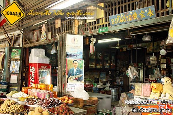 klongsuan (33)