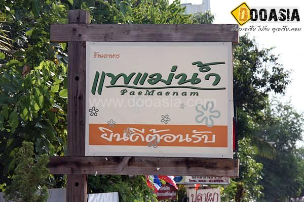 pae-maenam (2)