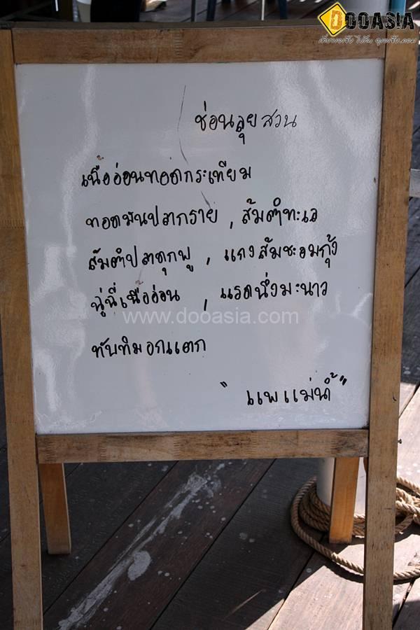 pae-maenam (25)