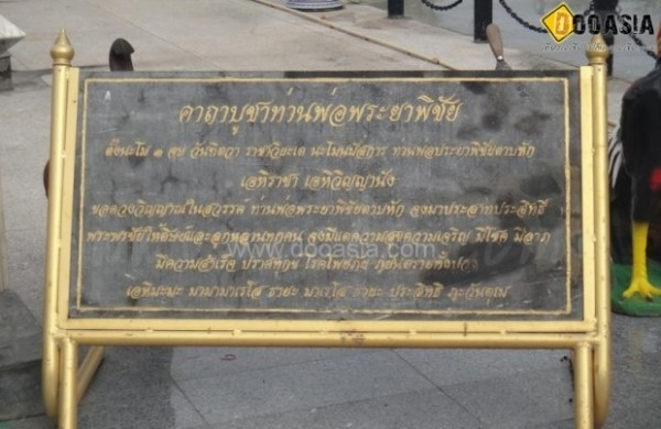 the-phrayaphichaidaphak-memorial_12