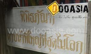 the-phrayaphichaidaphak-memorial_19