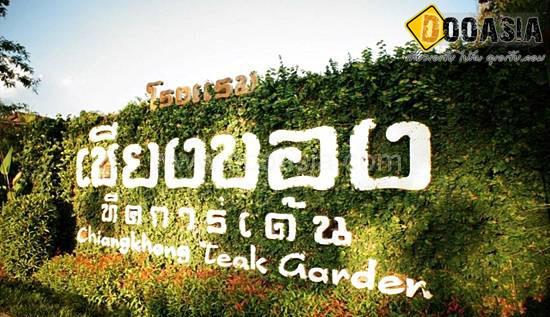 chiangkhongteakgarden-hotel (1)