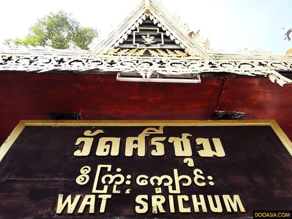 watsrichum