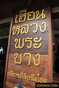huen-luangprabang (10)