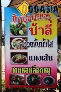 pali-chiangkan (5)