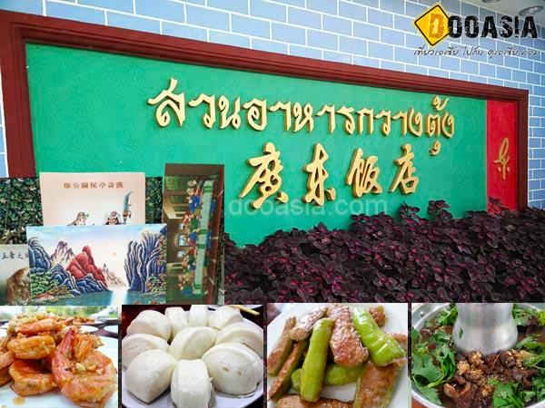 suanguangdong-7