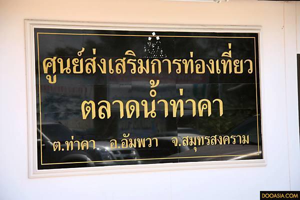 thaka-floating-market (4)
