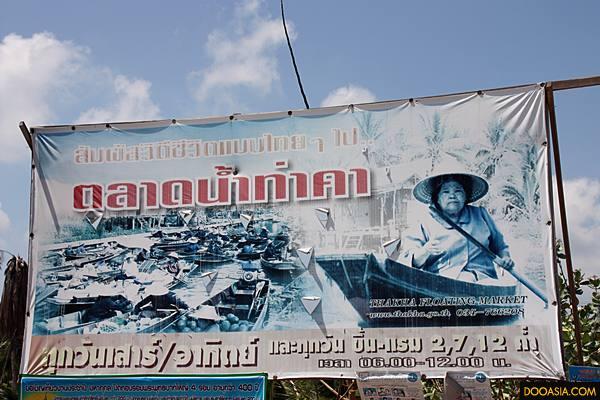 thaka-floating-market (5)