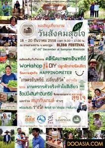 RRR--Flyer วันสังคมสุขใจ ครั้งที่ 2 bliss festival